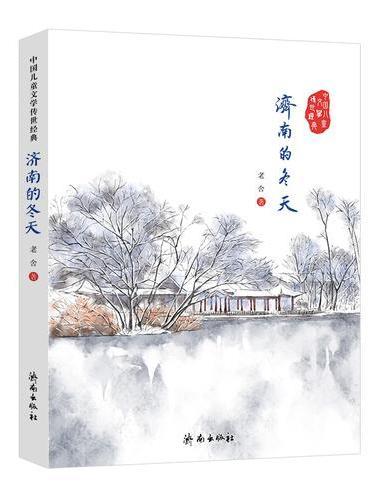 中国儿童文学传世经典:济南的冬天