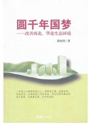 圆千年国梦——改善西北、华北生态环境