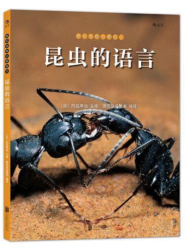 我们去找小昆虫3:昆虫的语言