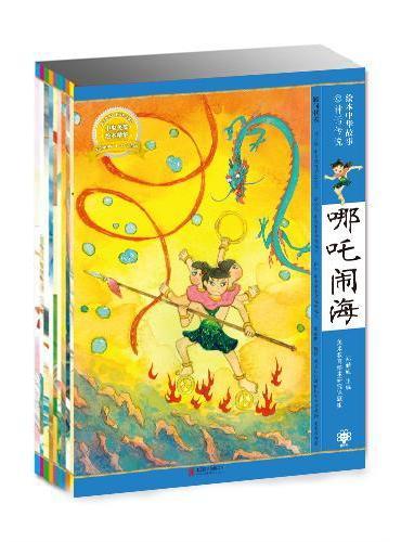 绘本中华故事·神话传说