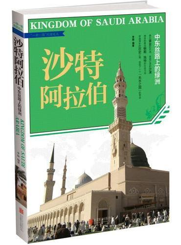 沙特阿拉伯 : 中东丝路上的绿洲