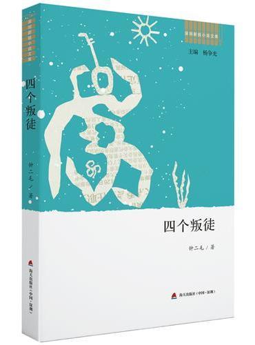 深圳新锐小说文库?四个叛徒