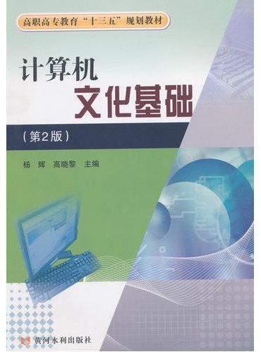 计算机文化基础(第2版)(高职高专教育十三五规划教材)