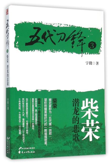 五代刀锋3-柴荣 潜龙的悲歌