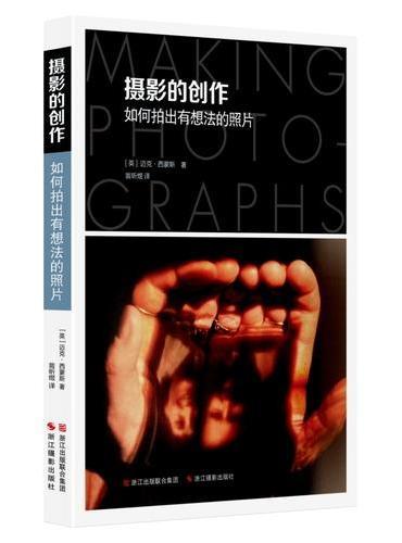 摄影的创作:如何拍出有想法的照片