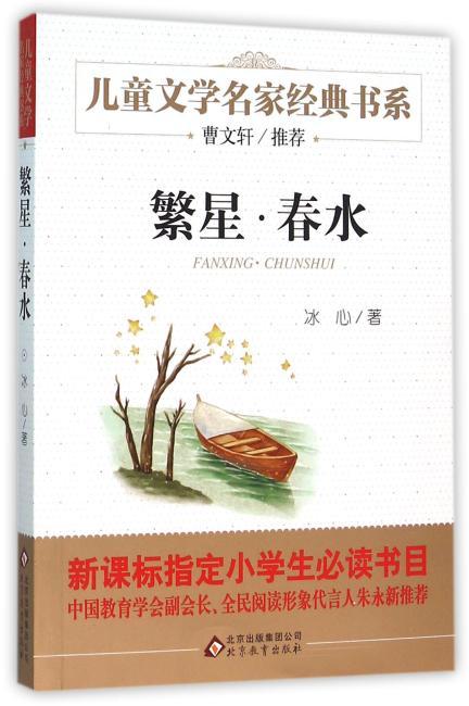 繁星·春水 曹文轩推荐儿童文学经典书系