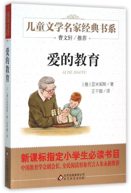 爱的教育 曹文轩推荐儿童文学经典书系