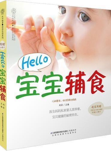 Hello宝宝辅食