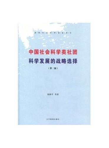 中国社会科学类社团科学发展的战略选择
