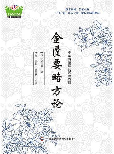 中华传统医药经典古籍·金匮要略方论