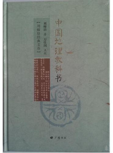 中国地理教科书