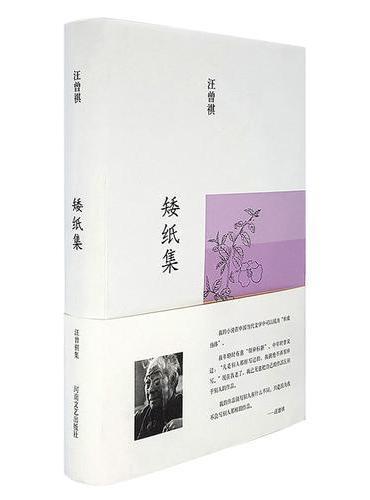 汪曾祺集:矮纸集(布面精装)