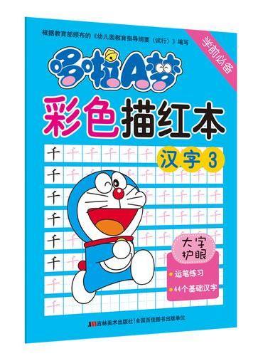 哆啦A梦彩色描红本·汉字3