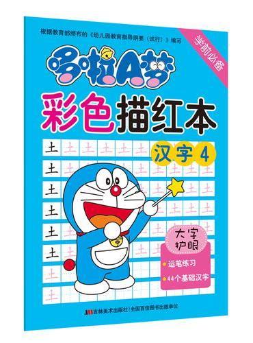 哆啦A梦彩色描红本·汉字4
