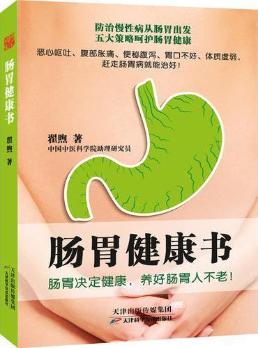 肠胃健康书