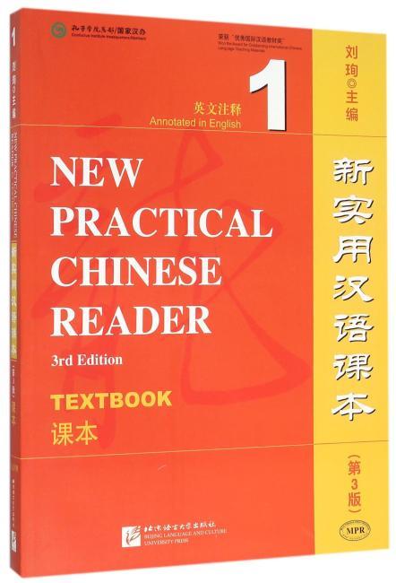 新实用汉语课本(第3版)(英文注释)课本1