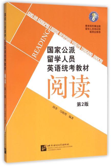 国家公派留学人员英语统考教材(第2版)阅读