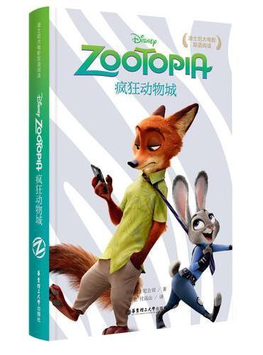 迪士尼大电影双语阅读·疯狂动物城 Zootopia