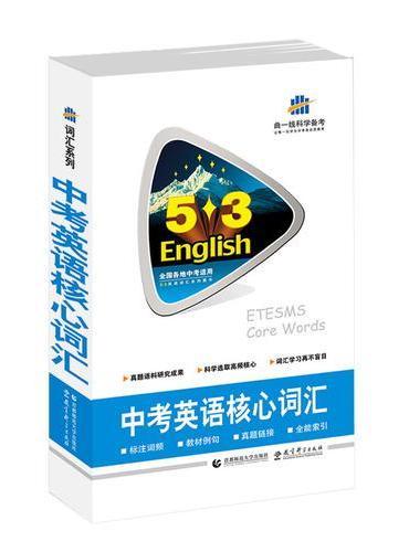 初中英语核心词汇(48开) 53英语词汇系列图书(2017)