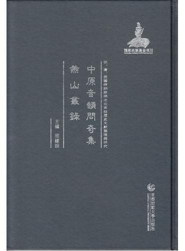 明、清、民国·中原音韵问奇集 燕山丛录