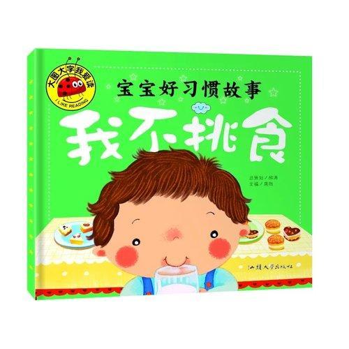 宝宝好习惯故事 我不挑食 彩图注音版 大字大图我爱读