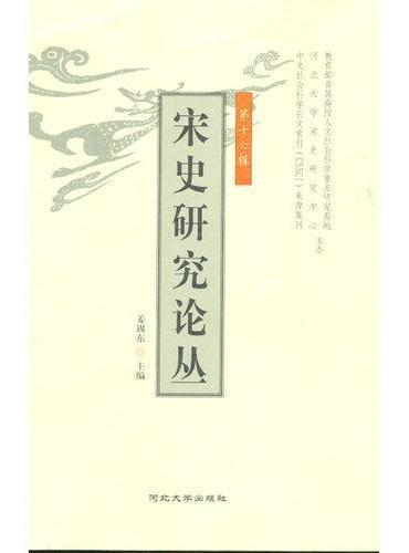 宋史研究论丛(第十六辑)