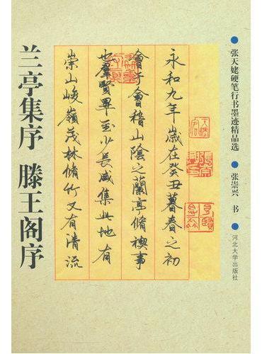 张天姥硬笔行书墨迹精品选--兰亭集序 滕王阁序