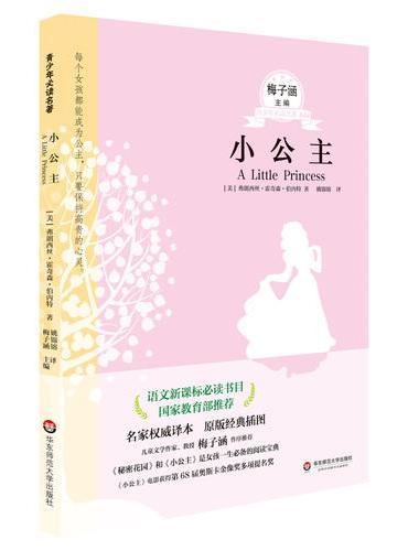 小公主  青少年必读名著第五辑
