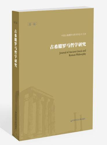 古希腊罗马哲学研究