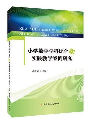 小学数学学科综合与实践教学案例研究