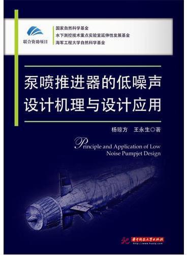 泵喷推进器的低噪声设计机理与设计应用