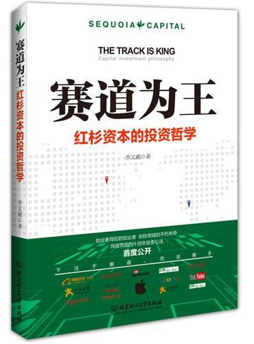 赛道为王:红杉资本的投资哲学