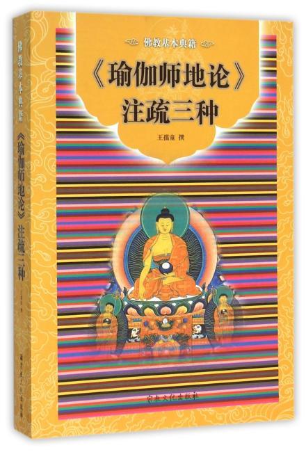 <<瑜伽师地论>>注疏三种-佛教基本典籍