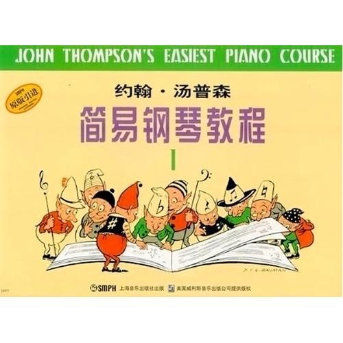 约翰·汤普森简易钢琴教程1(原版引进)彩色版