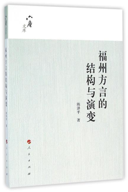 福州方言的结构与演变(六庵文库)