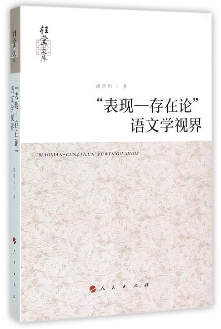"""""""表现—存在论""""语文学视界(桂堂文库)"""