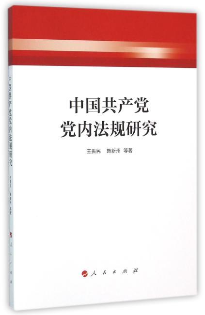 中国共产党党内法规研究