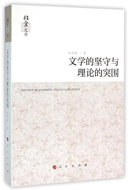 文学的坚守与理论的突围(桂堂文库)