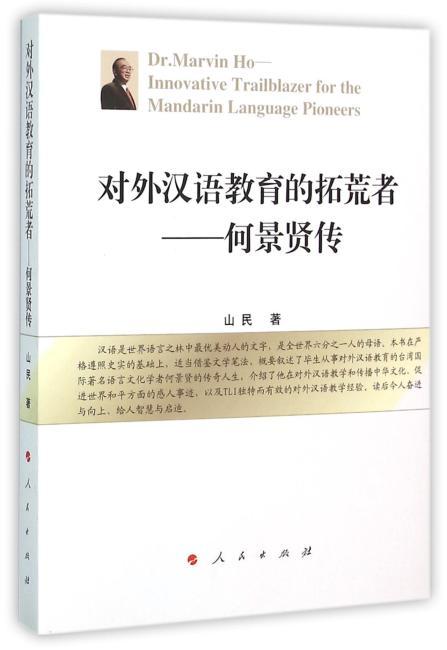 对外汉语教育的拓荒者——何景贤传