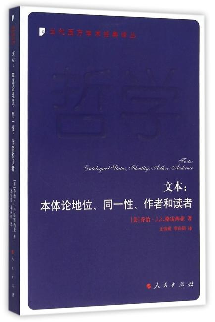 文本:本体论地位、同一性、作者和读者—当代西方学术经典译丛