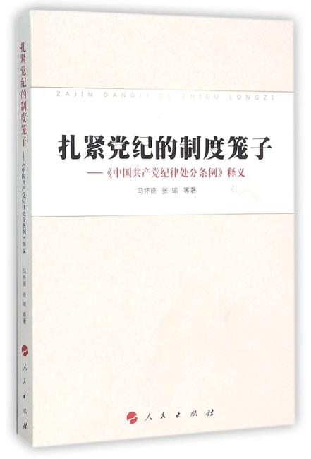 扎紧党纪的制度笼子——《中国共产党纪律处分条例》释义