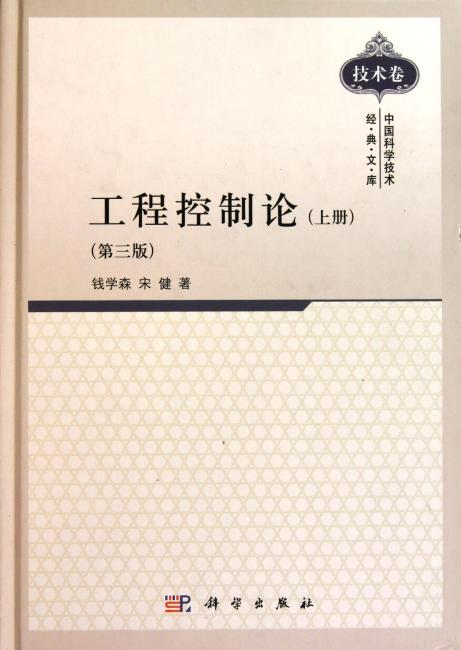 工程控制论(上册)(第三版)