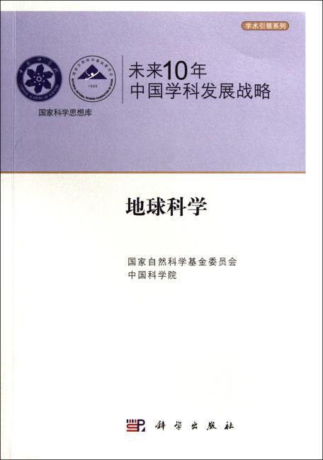 未来10年中国学科发展战略.地球科学