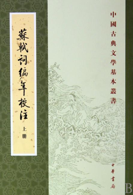 苏轼词编年校注(全3册)(中国古典文学基本丛书)