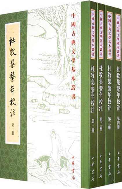 杜牧集系年校注(全4册)(中国古典文学基本丛书)
