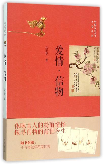 爱情·信物(中国文化丛书·书礼传家)