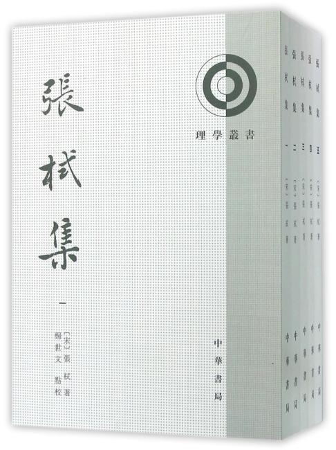 张栻集(理学丛书)