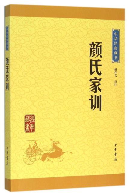 颜氏家训(中华经典藏书·升级版)