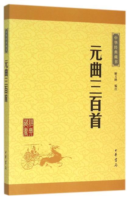 元曲三百首(中华经典藏书·升级版)