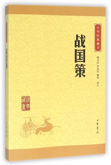 战国策(中华经典藏书·升级版)